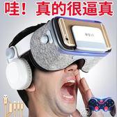 眼鏡一體機rv虛擬現實3d蘋果華為ar眼睛4d手機專用頭戴式 igo 父親節下殺
