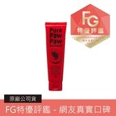 Pure Paw Paw 神奇萬用木瓜霜 25g【Emily 艾美麗】