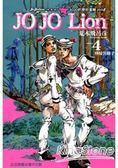 JOJO的奇妙冒險 PART 8 JOJO Lion04