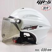 GP-5 加大 雪帽 附鏡片 GP5 039 亮白 通風透氣 抗UV 半罩 安全帽 內襯可拆