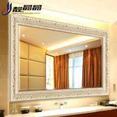 靚晶晶浴室裝飾臺盆鏡 壁掛歐式衛生間鏡子 衛浴鏡洗手間廁所鏡子 父親節超值價