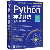 Python 神乎其技 全新超譯版   快速精通 Python 進階功能, 寫出
