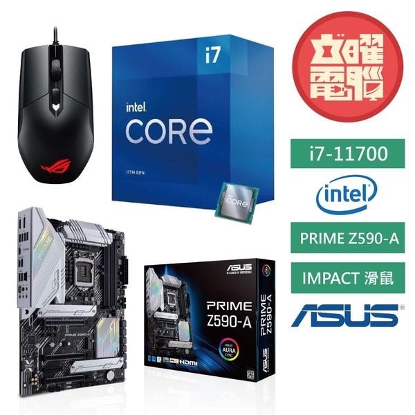 INTEL i7-11700+華碩 PRIME Z590-A主機板+華碩 STRIX IMPACT 電競滑鼠(贈雪原豹鼠墊)