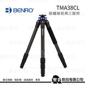 【聖影數位】百諾 BENRO TMA38CL 碳纖維 經典系列腳架 4節 高度177cm 收長度59cm 承重16kg【公司貨】