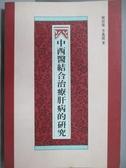【書寶二手書T3/醫療_LBB】中西醫結合治療肝病的研究_韓經寰李鳳閣
