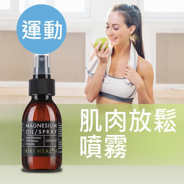 KIKI-HEALTH 純鎂油噴霧 125ml 【寶草園】