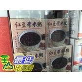 [COSCO代購] 主廚 冷凍紅豆紫米粥 280公克X10入(兩入裝)  _W105841