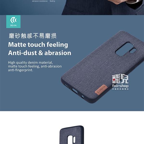 【妃凡】 DEVIA SAMSUNG Galaxy S9 逸致保護套 保護套 (K)
