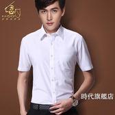 素面襯衫夏季男士短袖襯衫修身寸衫薄款商務職業素面夏天工作服免燙白襯衣(免運)