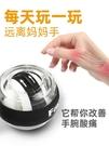 交換禮物握力球現貨腕力球解壓男女自啟動陀螺鍛煉小臂力量離心手腕訓練器握力球