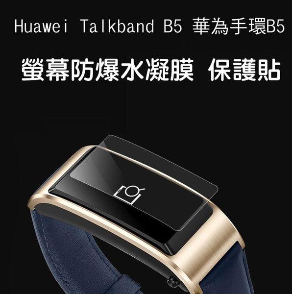 ☆愛思摩比☆Huawei Talkband B5 /B3 Lite 華為手環B5 螢幕保護貼 水凝膜 保護貼 不破裂