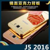 三星 Galaxy J5 2016版 電鍍邊框+PC鏡面背板 類金屬質感 前後卡扣組合款 保護套 手機套 手機殼