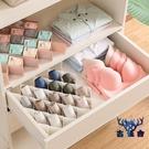 抽屜收納分隔板衣柜隔斷自由組合襪子收納塑料盒【古怪舍】