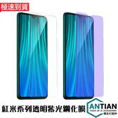 ANTIAN 紅米 Note8T Note8pro 高清 鋼化玻璃貼 全透明 紫光 螢幕保護貼 9H防爆 保護膜