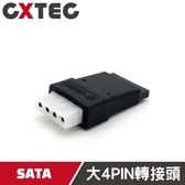 Molex SATA母 IDE母 POWER ADAPTER 電源供應器轉接頭 15PIN 大4PIN【PCA-FF1】