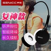 聽歌耳機頭戴式運動低音立體聲手機通用耳麥帶話筒小清新 一米陽光