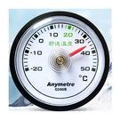 冰箱專用溫度計