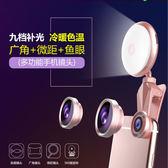 新款廣角手機鏡頭補光自拍燈主播美?閃光燈直播抖音神器三合一
