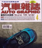AG汽車雜誌 4月號/2019 第200期