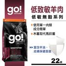 【SofyDOG】Go! 低致敏羊肉無穀全犬配方(22磅)狗飼料 狗糧