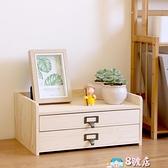 收納櫃 創意桌面收納盒實木抽屜式收納貴辦公室置物架用品文件雜物整理盒 8號店