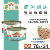 【SofyDOG】義士大廚鮪魚鮮燉罐-鮪魚鱒魚70g(24件組) 貓罐 罐頭 鮮食