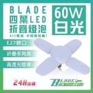 【刀鋒】BLADE四葉LED折疊燈泡 60W 現貨 當天出貨 4+1葉 E27燈泡 LED燈 掛燈 折疊燈泡
