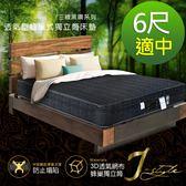 【J-style】三線黑鑽系列-透氣型蜂巢式獨立筒床墊 雙人加大6x6.2尺