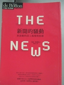 【書寶二手書T5/社會_KEX】新聞的騷動-狄波頓的深入報導與慰藉_艾倫.狄波頓