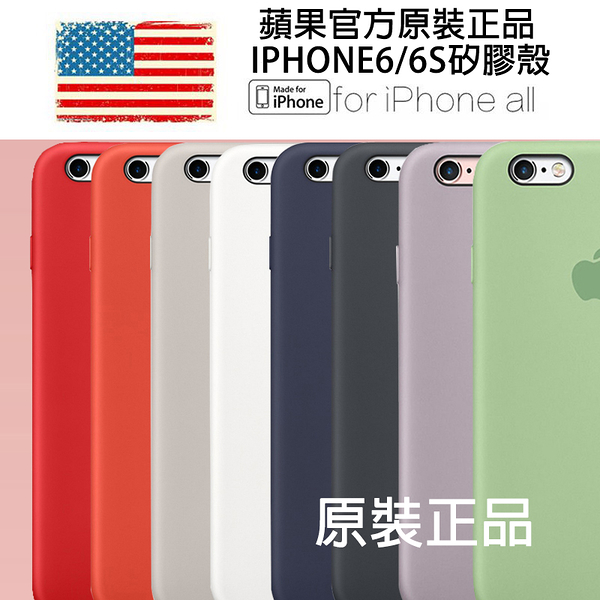 Apple iPhone6/6S Plus 矽膠護套 原廠保護殼iPhone 6 Plus 矽膠保護殼 ,iPHONE6S 原廠殼