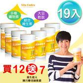 Vita Codes 大豆胜肽群精華罐裝450g 陳月卿推薦-12送7罐入-19罐組