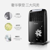 美菱空調扇冷暖兩用冷風機家用冷氣水冷小型空調冷風扇制冷器靜音220V igo 城市玩家