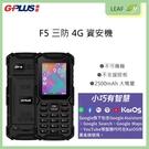 全新 現貨 G-Plus F5 三防 大電量 資安手機 IP68防水 防塵 防摔 部隊機 科學園區 司機 工地 4G 直立機