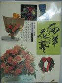 【書寶二手書T9/園藝_YKW】西洋花藝
