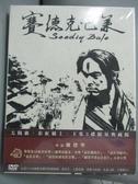 【書寶二手書T2/影視_KSW】賽德克.巴萊 (限量版/3DVD)_魏德聖