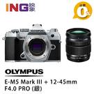 【6期0利率】申請送2千禮券+原電 Olympus E-M5 Mark III+12-45mm F4 PRO ((銀色)) 元佑公司貨 EM5 MK3 3代