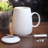 馬克杯北歐簡約杯子陶瓷馬克杯帶蓋勺大容量 牛奶咖啡茶杯辦公家用水杯 特惠免運