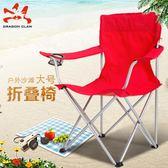 釣魚椅 戶外折疊沙灘椅子簡易超輕 休閒椅 大號扶手 靠背椅 便攜 釣魚凳 潮先生 DF