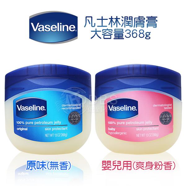 美國 凡士林 Vaseline 潤膚膏 無香味 368g (藍) / BABY爽身粉香(粉) 保濕 潤澤【DDBS】