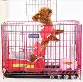 狗籠子泰迪哈士奇薩摩耶中小型犬圍欄金毛中大型犬狗籠寵物窩用品小艾時尚.NMS
