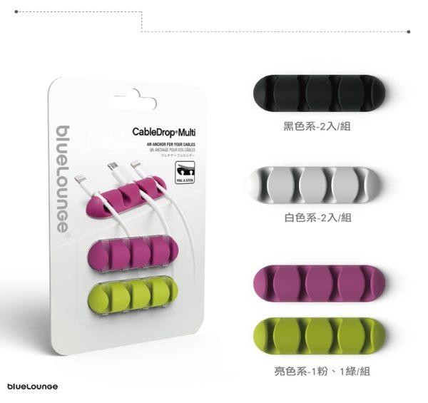 【Bluelounge】Bluelounge 整線器- CableDrop Multi