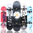 滑板 滑板雙翹板青少年刷街成人兒童男女生初學者專業四輪滑板車