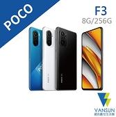 【贈袖珍自拍棒+摺疊支架+魚骨頭集線器】POCO F3 (8G/256G) 6.67吋 5G智慧型手機【葳訊數位生活館】