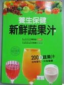 【書寶二手書T8/養生_YEX】養生保健新鮮蔬果汁_陳冠廷