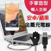 蘋果安卓iphone TYPE C 手機架金屬充電傳輸金屬軟管車架軟管USB 手掌蛇管懶人支架BOXOPEN