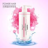 Power Hair 冰潤柔還原修護素 800ml  / 護髮乳 / 保養秀髮
