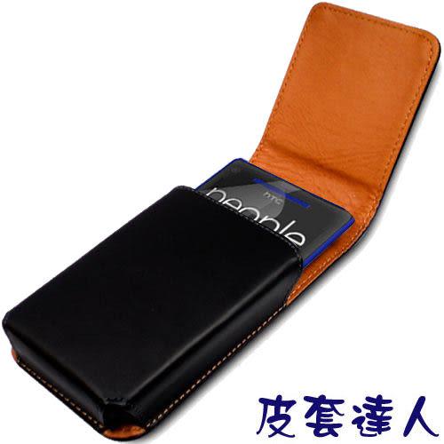 ★皮套達人★ HTC 8X 腰掛直立式皮套+螢幕保護貼  (郵寄免運)