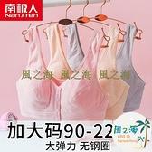 胖MM加大碼文胸前扣內衣女90-220斤初中高中生學生少女成人 風之海