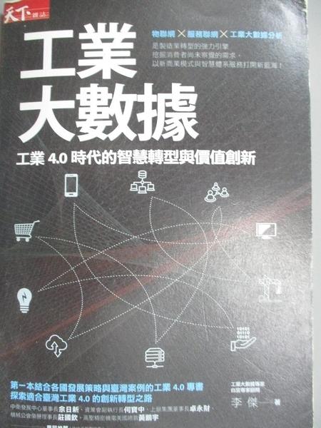 【書寶二手書T7/財經企管_CAB】工業大數據_李傑