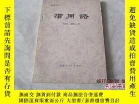 二手書博民逛書店罕見貫用語16297 馬國凡 高歌東 內蒙古人民出版社 出版19